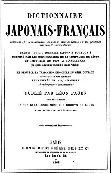 Dictionnaire japonais français  Léon PAGES