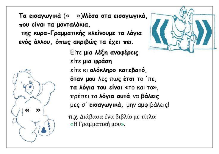 ΣΗΜΕΙΑ ΣΤΙΞΗΣ by alexandra galani - issuu