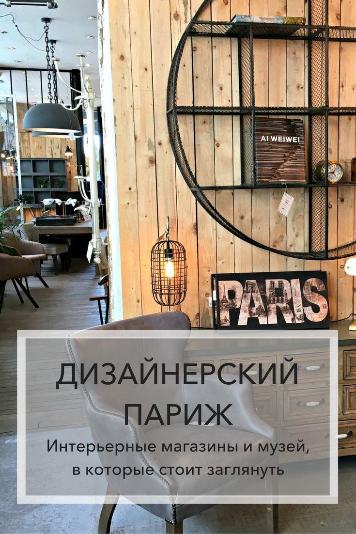 Дизайнерский Париж. Интерьерные магазины и музей, в которые стоит заглянуть