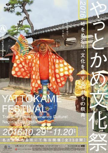やっとかめ文化祭2016~時をめぐり、文化を旅する、まちの祭典~ - 公式 名古屋観光情報 名古屋コンシェルジュ