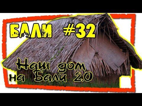 Бали #32 Наш дом на Бали 2 0