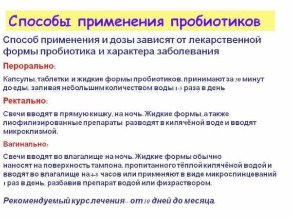 Диета Во Время Дисбактериоза.
