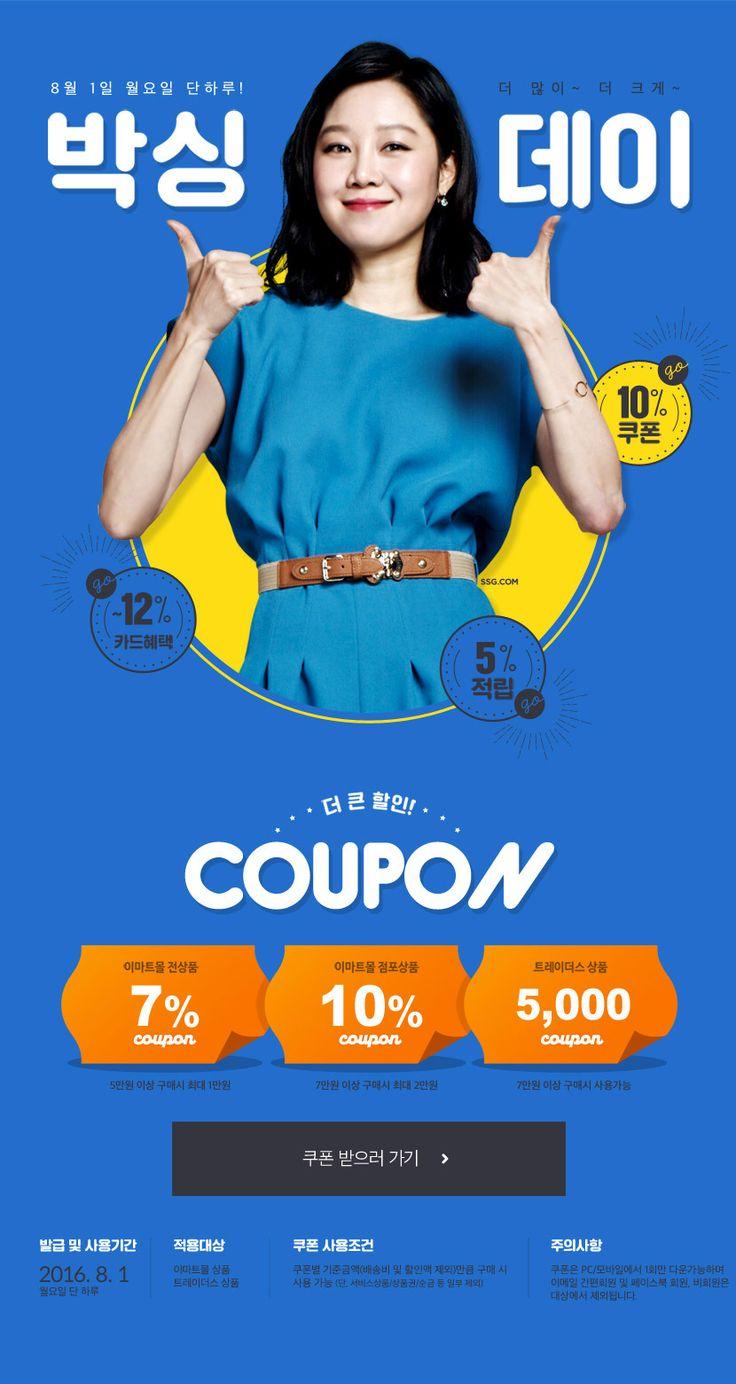 (광고) 더 많이~ 더 크게~ 박싱데이▶ 최대 10% 3종쿠폰│일부상품 S머니 적립│카드할인혜택까지! | 받은편지함 | Daum 메일