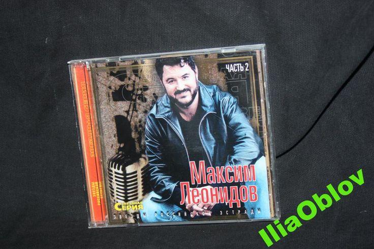 CD Максим Леонидов часть 2