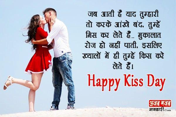 Happy Kiss Day Shayari In Hindi Kiss Day Wishes In Hindi