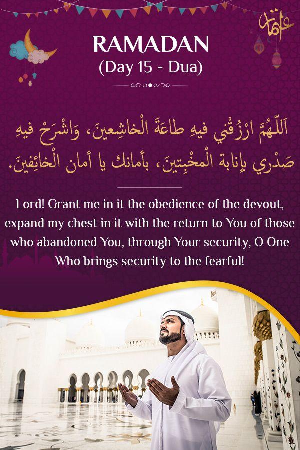 Dua For Today Day 15 Ramadan Fasting Islam Allah