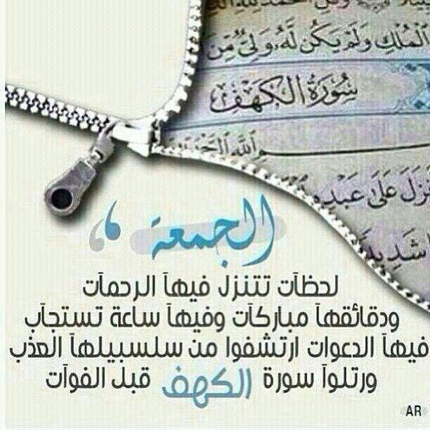 DesertRose,;;قراءة سورة الكهف / الجمعة,;,