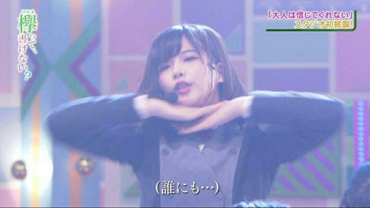 欅坂46 渡邉理佐 Keyakizaka46 Watanabe Risa