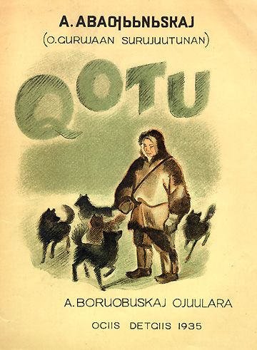 A children's book about the Yakut people, 1935, Soviet Union.