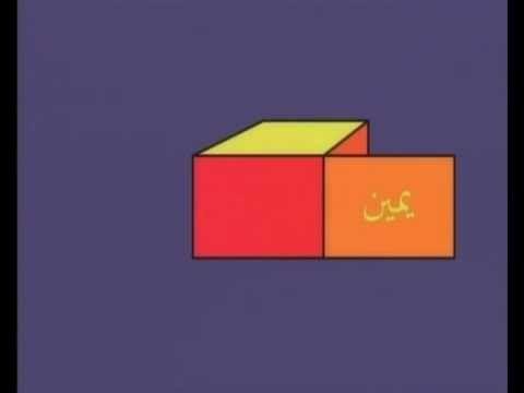 Learning Arabic : Over Under - From Arabian Sinbad