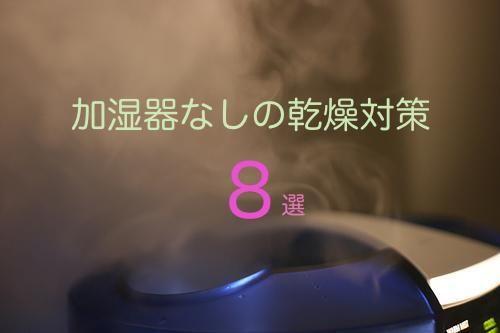 出典:http://doudekka.exblog.jp 今年もやってきました乾燥の季節。加湿器が大活躍する時期ですね。加湿器がないご家庭や電気代を節約したいご家庭で取り入れられる、加湿器なしの乾燥対策を紹介します。 室内干し 出典:http://store.shopping.yahoo.co.jp 洗濯ものをお部屋の中に干すことで湿気をプラスします。寝るときには乾燥でのどがガラガラになりがちなので、乾燥が気になる季節は夜洗いを実践してみましょう。 夜の間に乾ききらなかった分は翌日に日光に当ててパリッと仕上げると、においも気になりません。 観葉植物 出典:http://www.mlab.ne.jp 植物は根から吸い上げた水分を葉から蒸発させます。自然にゆっくりと水分を放出してくれるので、植物を室内に置くのはおすすめです。 プランターの土もお部屋の乾燥度合いに合わせて水分の蒸発量を調節してくれます。 浴室を開放 出典:http://stylestore.jp…