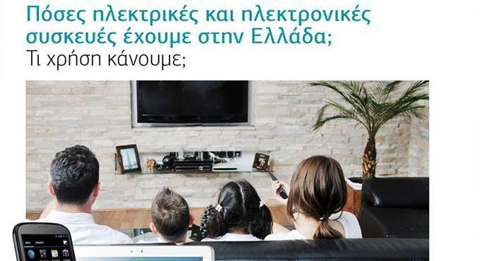 ΠΟΣΕΣ ΗΛΕΚΤΡΙΚΕΣ ΚΑΙ ΗΛΕΚΤΡΟΝΙΚΕΣ ΣΥΣΚΕΥΕΣ ΕΧΟΥΜΕ ΣΤΗΝ ΕΛΛΑΔΑ; Τι χρήση κάνουμε; Οι Έλληνες αφιερώνουν την περισσότερη ώρα ημερησίως στην τηλεόραση, την οποία παρακολουθούν κάτι λιγότερο από 3 ώρες καθημερινά.... ***για να καταχωρηθείτε στο περιοδικό και να συνεργαστούμε για την αποτελεσματικότερη προβολή σας. Επικοινωνήστε στο 2310-960710 ή στείλτε email στο :  info@xenagosthessalonikis.gr *** #Ξεναγός #Θεσσαλονίκη #Περιοδικό