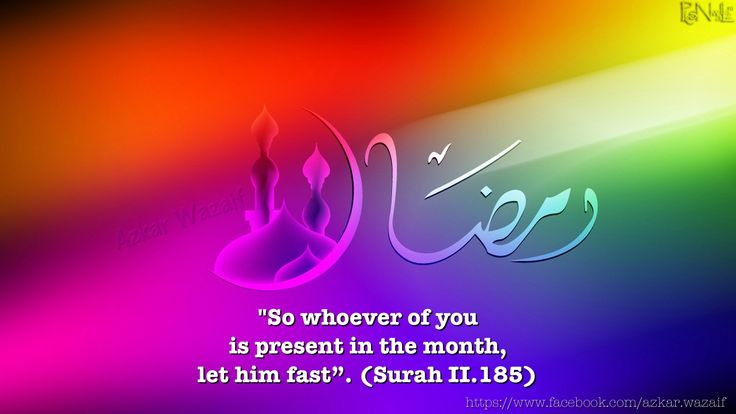 Ramadan is the month in which the Qur´an was revealed as guidance to man and clear proof of the guidance, and criterion (of falsehood and truth). So when you see the new moon you should fast the whole month; but a person who is ill or travelling (and fails to do so) should fast on other days, as God wishes ease and not hardship for you, so that you complete the (fixed) number (of fasts), and give glory to God for the guidance, and be grateful. Surah Al-Baqara : Aya 2