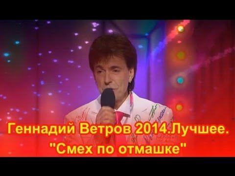 Геннадий Ветров 2014  Лучшее Смех по отмашке!!!