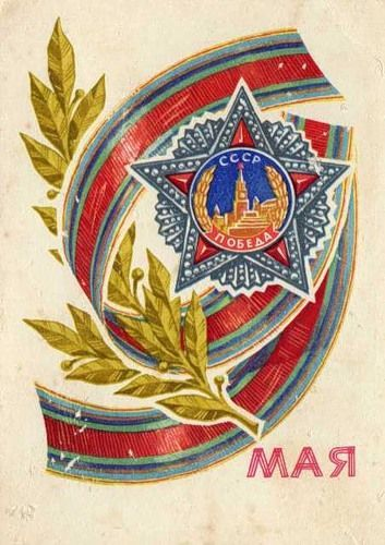 May 9 - Victory Day: