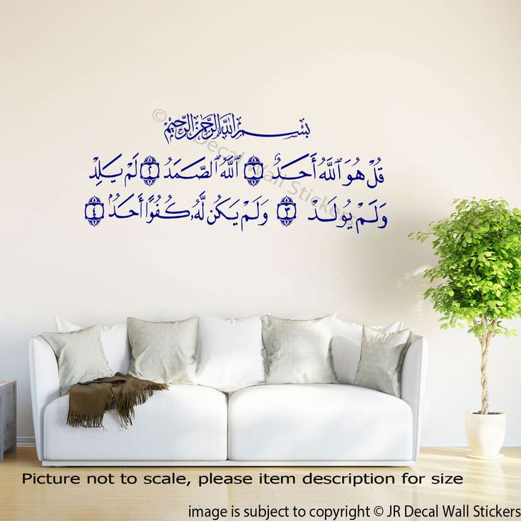 Surah AL Ikhlas Islamic Wall Decals Quran Ayat Removable Muslim Wall Art Sticker