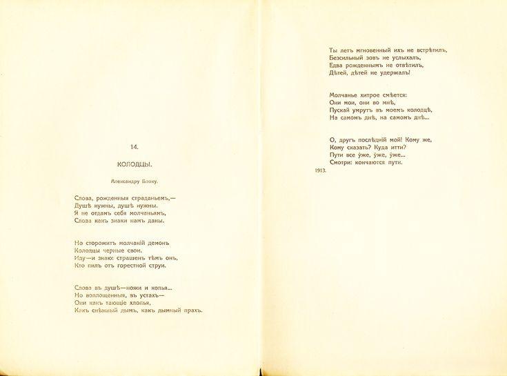 Одной из самых значимых фигур в русской поэзии для Гиппиус был Александр Блок.