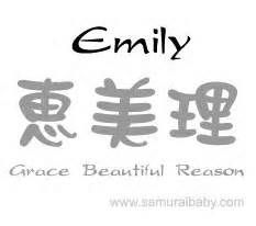 origin and meaning of the name emily - Bing Images