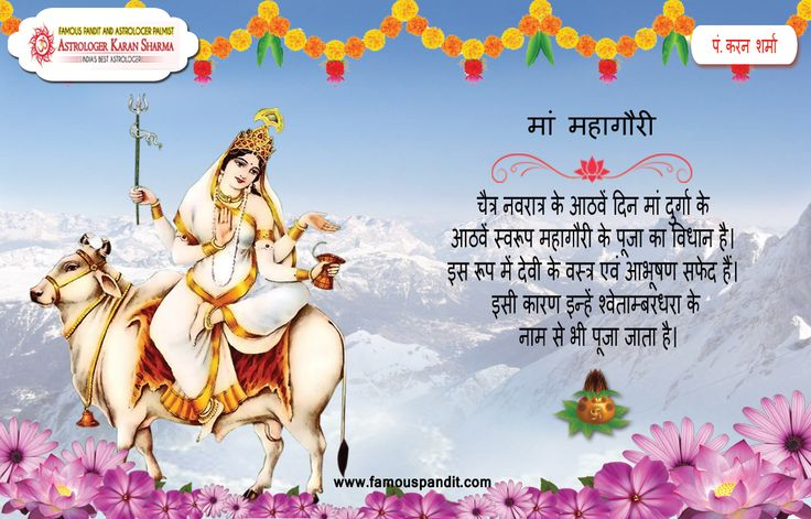 On the eighth day of Navratra know the way of worshiping Ma Mahagauri and know benefits from it. Visit http://www.famouspandit.com/