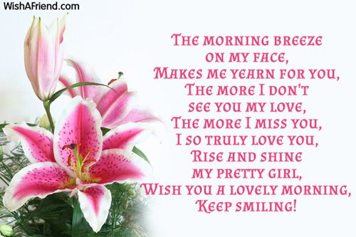 good -morning- love -messages- for- girlfriend | wallpapers ...