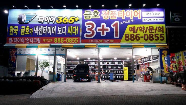 033호점 : 타이어 전문점 벙커 (여주)