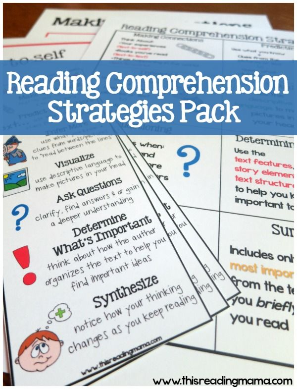 Reading Comprehension Strategies Pack - Subscriber Freebie - This Reading Mama