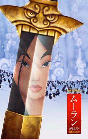 Mulan Poster from Japan