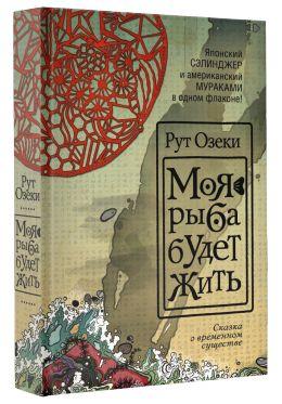 Назван лучший иностранный роман на русском языке :: Книги :: Кругозор…