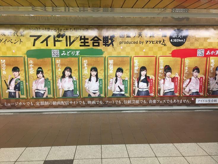 アソビスタ: アイドル生合戦|新宿メトロスーパープレミアムセット 20470327 #アプリ