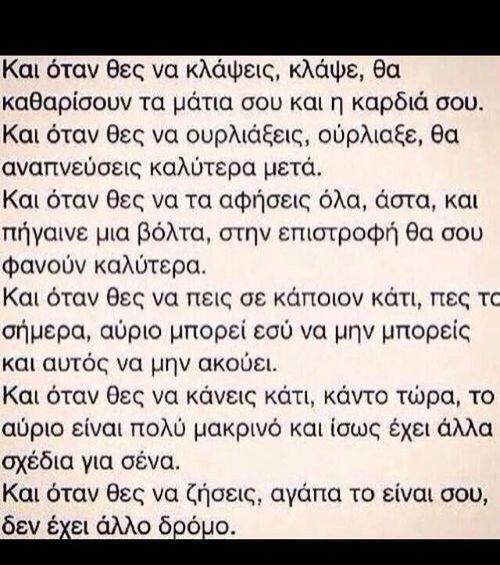Οι πιο δημοφιλείς ετικέτες γι αυτήν την εικόνα συμπεριλαμβάνουν: greek, quotes και greekquotes
