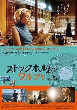 『ストックホルムでワルツを』 http://voc00.tumblr.com/post/132020030689/ストックホルムでワルツを