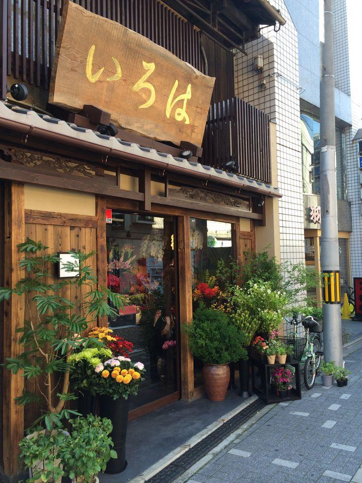 京都 花屋