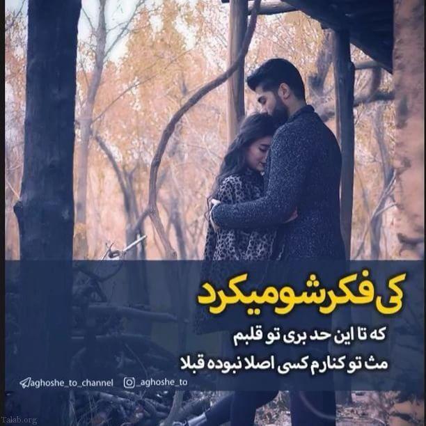 50 عکس نوشته عاشقانه دونفره ناب | Dragon age romance, Persian ...