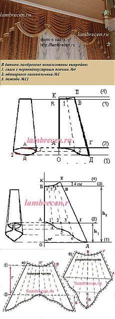 Выкройка колокольчика - элемента ламбрекена.   ШТОРЫ, ЛАМБРЕКЕНЫ, ДОМАШНИЙ ТЕКСТИЛЬ СВОИМИ РУКАМИ