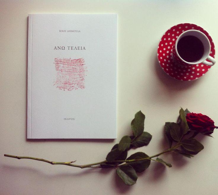 Και συ Αλήθεια γιατί λες τόσα ψέματα;  Και εσύ Ψέμα γιατί δεν αληθεύεις ποτέ; Κική Δημουλά #books #greekliterature #literature #poetry #greekpoetry