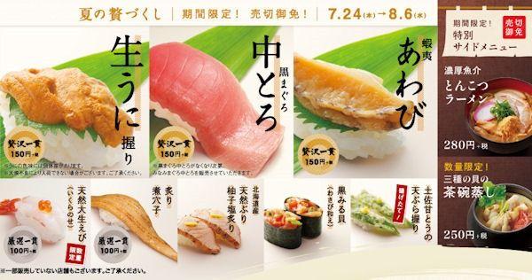 浜寿司 フェア - 和風