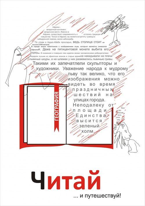 Читать не вредно, вредно не читать!
