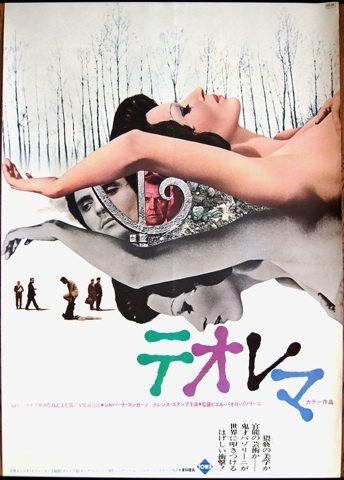 Teorema (Théorème) - Pasolini - Japanese poster  From http://illustractiongallery.com/30-movies