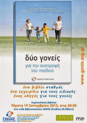 «Δύο γονείς για την ανατροφή του παιδιού» | Μπαμπα ελα