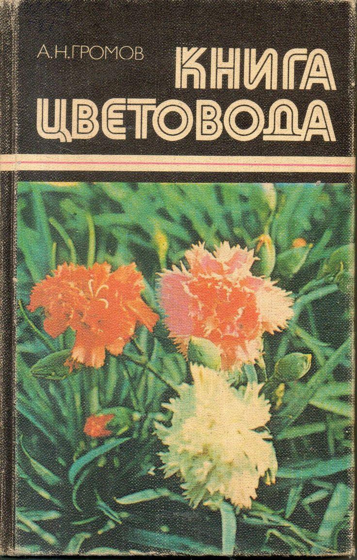Громов, А.Н. Книга цветовода