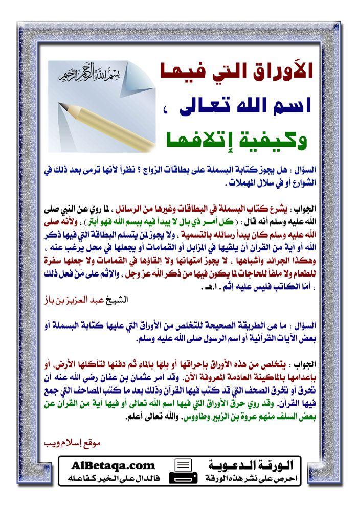 طريقة إتلاف الأوراق التي فيها اسم الله والقرآن Islam Facts Islam Beliefs Learn Islam