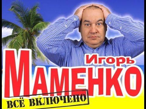 Игорь Маменко- Новый Смешной Сборник 2015