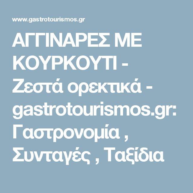 ΑΓΓΙΝΑΡΕΣ   ΜΕ  ΚΟΥΡΚΟΥΤΙ - Ζεστά ορεκτικά - gastrotourismos.gr: Γαστρονομία , Συνταγές , Ταξίδια