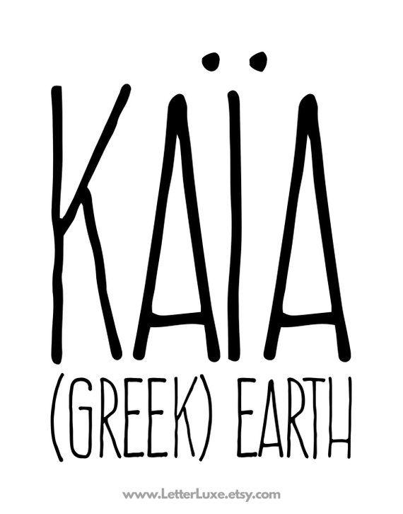 Kaia naam betekenis kunst – afdrukbare baby douchegift – kinderkamer afdrukbare – Definit …