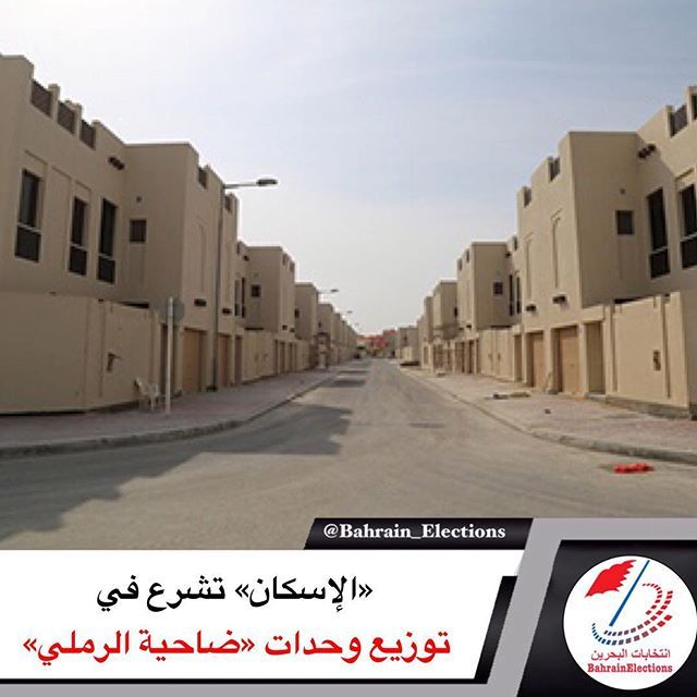 مساحة البحرين