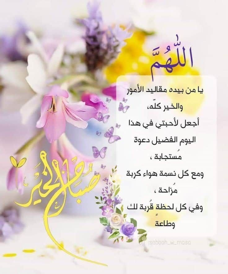 اللهم يا من بيده Beautiful Morning Messages Good Morning Arabic Evening Greetings