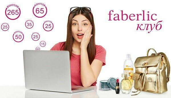🔔💖 Уважаемые партнёры и дорогие наши ценители Faberlic   💐   🎁🛍️🎁  Каталог «Faberlic-клуб»пополнился вашими любимыми продуктами!  💖   Сохраняйте накопленные по программе бонусы, оформляя и оплачивая заказы, и получайте в подарок лучшие средства Faberlic.👌   👉Теперь в каталоге подарков Вас также ждут:  💆 Средства по уходу за лицом   🌩️ Air Stream,  🌿 Botanica,  💧 Prolixir, 👴 Renovage, 👵 Matrigenic,  🌺 Garderica, 🌟 Expert, 💎 Sengara    💇 Средства по уходу за волосами  🍀…