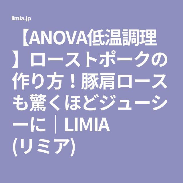 【ANOVA低温調理】ローストポークの作り方!豚肩ロースも驚くほどジューシーに|LIMIA (リミア)