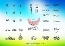 Arabic Calligraphy Vector