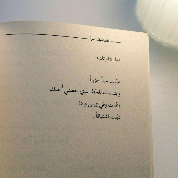 Pin By Eng Ebaa On عشق Arabic Quotes With Translation Love Quotes Quotations
